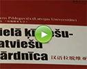 Latvijas Universitātes Konfūcija Institūts video